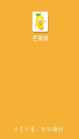 芒果网截图1