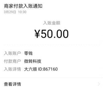 微信兼职一单一结50元(微信兼职快速赚钱的三个方法) 第5张