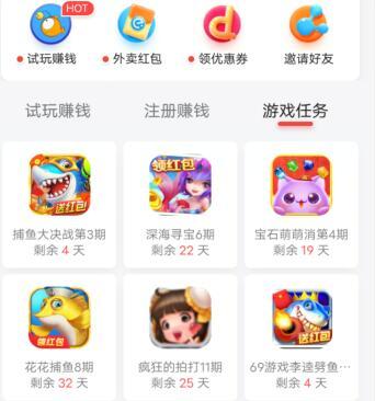 苹果手机做任务挣钱的app(有这两各平台月赚第2个苹果手机不成问题) 第2张